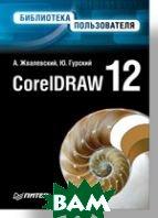 CorelDRAW 12. Библиотека пользователя   Жвалевский А. В., Гурский Ю. А. купить