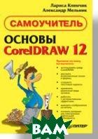 Основы CorelDraw 12. Самоучитель (Самоучитель)  Мельник А., Климчик Л. купить