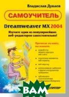 Самоучитель Dreamweaver MX 2004   Дунаев В. В. купить