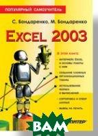 Excel 2003. Популярный самоучитель   Бондаренко С. В., Бондаренко М. Ю купить