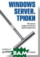 Windows Server. Трюки   Таллоч М. купить