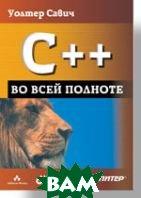 C++ во всей полноте  Савич У. купить