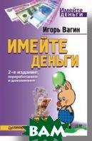 Имейте деньги 2-е изд., переработанное и дополненное   Вагин И. О. купить