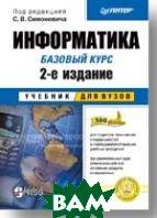 Информатика. Базовый курс. 2-е изд.   Симонович С. В. купить