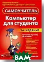 Компьютер для студента. Самоучитель 2-е издание  В. Рычков купить