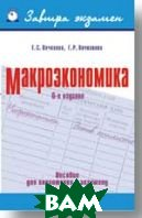 Макроэкономика. Завтра экзамен. 6-е изд.  Вечканов Г. С., Вечканова Г. Р. купить