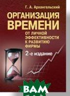 Организация времени. 2-е изд.  Архангельский Г. А. купить