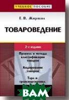 Товароведение 2-е издание  Жиряева Е. В. купить