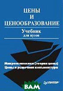 Цены и ценообразование: Учебник для вузов   Есипов В. Е. купить