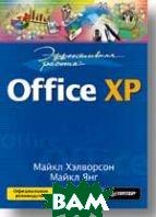 Эффективная работа: Office XP (Microsoft Office XP Inside Out, Michael Halvorson and Michael Young)  Хэлворсон М., Янг М. купить