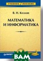 Математика и информатика: Учебное пособие   Козлов В. Н. купить