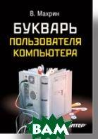 Букварь пользователя компьютера   Махрин В. В. купить