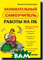Занимательный самоучитель работы на ПК  Холмогоров В. купить