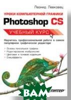 Уроки компьютерной графики. Photoshop CS  Левковец Л. Б. купить