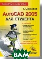 AutoCAD 2005 для студента. Популярный самоучитель   Соколова Т. Ю. купить