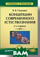 Концепции современного естествознания: Учебное пособие. 2-е изд.  Свиридов В. В. купить