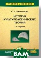 История культурологических теорий. 2-е изд., переработанное и дополненное   Иконникова С. Н. купить