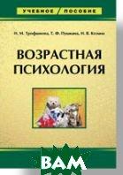 Возрастная психология   Трофимова Н. М., Козина Н. В., Пушкина Т. В. купить