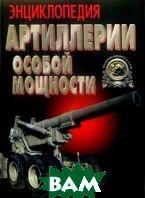 Энциклопедия артиллерии особой мощности  Шунков В.Н. купить
