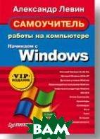Самоучитель работы на компьютере. Начинаем с Windows (тв. обл.)  Левин А. Ш. купить