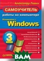 Самоучитель работы на компьютере. Начинаем с Windows. 3-е изд.  Левин А. Ш. купить