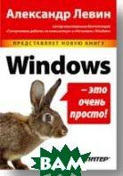 Windows - это очень просто!   Левин А. Ш. купить
