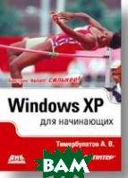 Windows XP для начинающих   Тимербулатов А.В. купить