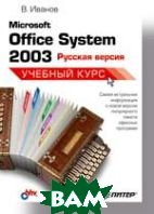 Microsoft Office System 2003 русская версия. Учебный курс  Иванов В. купить