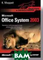 Microsoft Office System 2003. Быстро и эффективно.  Мюррей К. купить