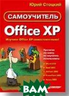 Самоучитель Office XP  Стоцкий Ю. А. купить