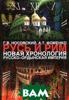 Русь и Рим. Новая хронология. Русско-ордынская империя. В 2 т. Т. 2, кн. 3,4  Носовский Г.В. купить