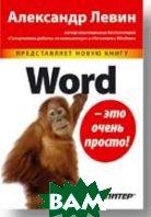 Word - это очень просто! 2-е издание  Левин А. Ш. купить