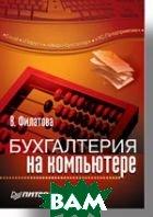 Бухгалтерия на компьютере    В. Филатова купить