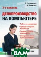 Делопроизводство на компьютере. 3-е изд.  Елизаветина Т. М., Денисова М. В. купить