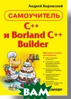 C++ и Borland C++ Builder. Самоучитель   Боровский А. Н. купить