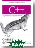 C++. Карманный справочник   Лоудон К. купить