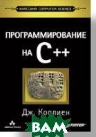 Программирование на C++. Классика CS   Коплиен Дж. купить