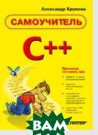 Самоучитель C++   Крупник А. Б. купить