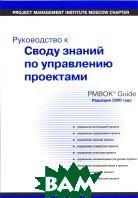 Руководство к своду знаний по управлению проектами / PMBOK  Guide   купить