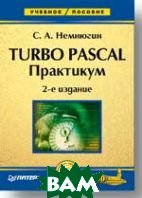 Turbo Pascal: практикум 2-е издание  Немнюгин С.  купить