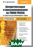 Алгоритмизация и программирование на Turbo Pascal: от простых до олимпиадных задач: Учебное пособие   Долинский М. С. купить