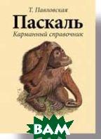 Паскаль. Карманный справочник  Павловская Т. А. купить