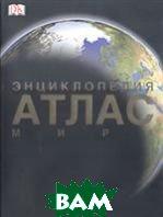 Энциклопедия. Атлас мира   купить