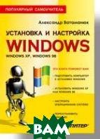 Установка и настройка Windows. Популярный самоучитель   Ватаманюк А. И. купить
