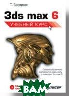 3ds max 6 (+CD). Учебный курс   Бордман Т. купить