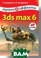 3ds max 6. Трюки и эффекты (+CD)  Бондаренко С. В., Бондаренко М. Ю. купить