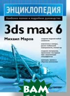 Энциклопедия 3ds max 6  Маров М. Н. купить