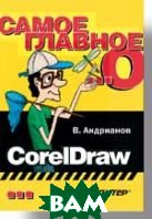 Самое главное о… CorelDRAW   Андрианов В. И. купить