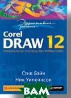 Эффективная работа: CorelDRAW 12   Бэйн С., Уилкинсон Н. купить