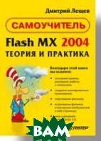 Flash MX 2004. Теория и практика. Самоучитель  Лещев Д. В. купить